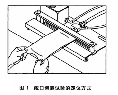 敞口包装密封试验仪  定位方式